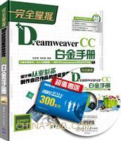 完全掌握――Dreamweaver CC白金手册