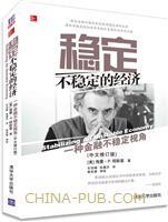 稳定不稳定的经济:一种金融不稳定视角(中文修订版)(china-pub首发)