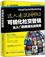 可视化社交营销