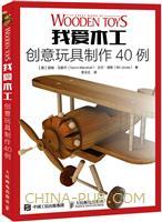 我爱木工:创意玩具制作40例