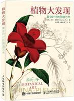 植物大发现:黄金时代的图谱艺术