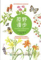 原野漫步:370种野花与88种昆虫的手绘自然笔记