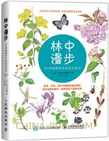 林中漫步:231种植物的手绘自然笔记