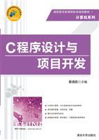 C程序设计与项目开发
