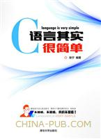 C语言其实很简单