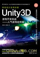 Unity3D游戏开发实战――人气游戏这样做