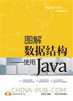 图解数据结构――使用Java