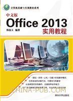 中文版Office 2013实用教程