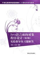Java语言面向对象程序设计(第2版)实验指导及习题解答