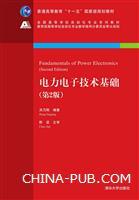 电力电子技术基础(第2版)