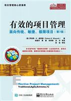 有效的项目管理:面向传统、敏捷、极限项目(第7版)
