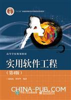 实用软件工程(第4版)