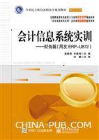 会计信息系统实训――财务篇(用友ERP-U872)