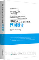 国际经典交互设计教程:界面设计(全彩)