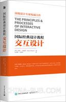 国际经典设计教程:交互设计(全彩)