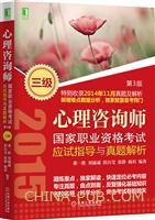 (特价书)心理咨询师国家职业资格考试应试指导与真题解析(三级)(第3版)