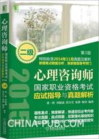 心理咨询师国家职业资格考试应试指导与真题解析(二级)(第3版)(china-pub首发)