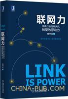 联网力:传统行业互联网化转型的原动力(精装)(china-pub首发)