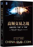 """高频交易之战:金融世界的""""利器""""与""""杀器""""(china-pub首发)(精装)"""