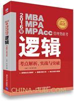 2016年MBA、MPA、MPAcc管理类联考逻辑考点解析、实战与突破