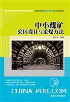 中小煤矿采区设计与采煤方法