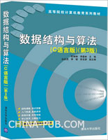 数据结构与算法(C语言版)(第3版)