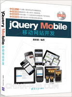 jQuery Mobile移动网站开发