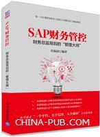 """SAP财务管控――财务总监背后的""""管理大师"""""""