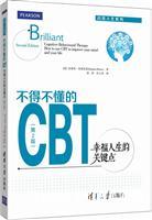 不得不懂的CBT:幸福人生的关键点(第2版)