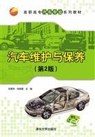 汽车维护与保养(第2版)