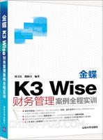 金蝶K3 Wise财务管理案例全程实训