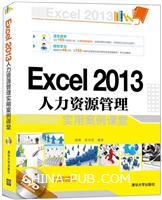 Excel 2013人力资源管理实用案例课堂