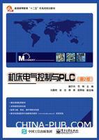 机床电气控制与PLC(第2版)
