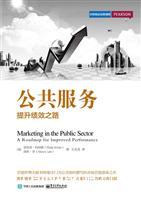 公共服务:提升绩效之路