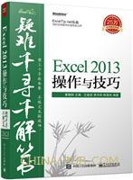 Excel 2013操作与技巧