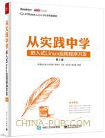 从实践中学嵌入式Linux应用程序开发(第2版)