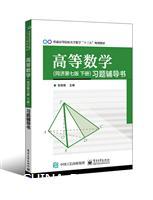高等数学(同济第七版 下册)习题辅导书