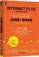 互联网+智能家居:传统家居颠覆与重构[按需印刷]
