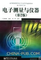 电子测量与仪器(第2版)