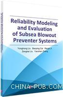 水下防喷器系统可靠性建模与评估(英文版)