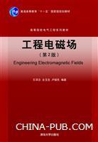 工程电磁场(第2版)