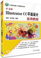 中文版Illustrator CC平面设计实用教程