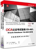 OCA认证考试指南(1Z0-062):Oracle Database 12c 安装与管理