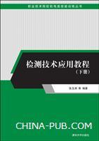 检测技术应用教程(下册)