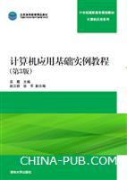 计算机应用基础实例教程(第3版)