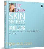美肌之秘:如何拥有自然、健康、美丽的肌肤(修订版)