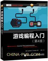 游戏编程入门(第4版)