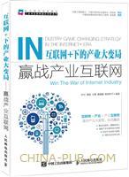 互联网+下的产业大变局――赢战产业互联网