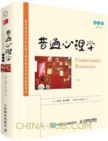 普通心理学(第11版,英文版)