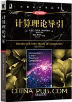计算理论导引(原书第3版)